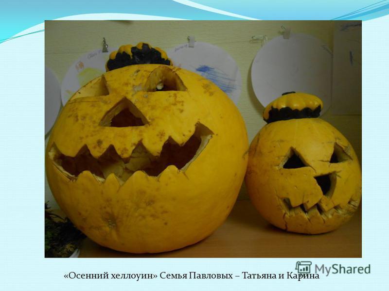 «Осенний хеллоуин» Семья Павловых – Татьяна и Карина