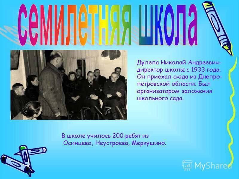 Это здание школы было построено в 1928 году. В школе было 500 человек. В школе была библиотека, которой пользовались жители всего села. Первый директор школы - Ломоносова Анна Васильевна.