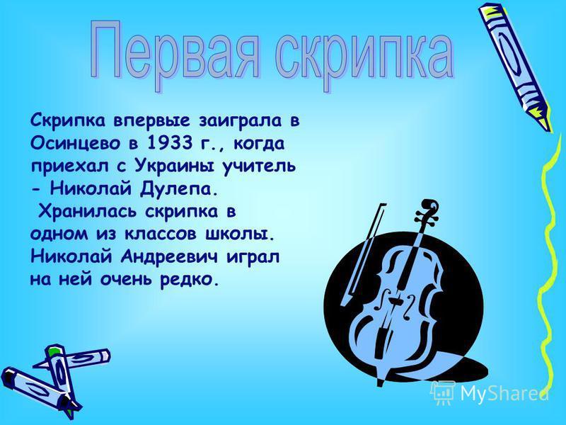 Дулепа Николай Андреевич- директор школы с 1933 года. Он приехал сюда из Днепро- петровской области. Был организатором заложения школьного сада. В школе училось 200 ребят из Осинцево, Неустроева, Меркушино.