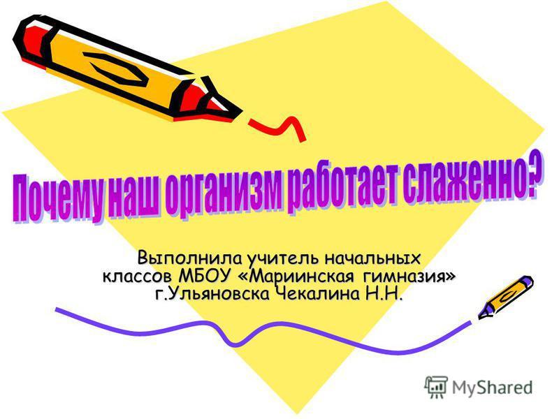 Выполнила учитель начальных классов МБОУ «Мариинская гимназия» г.Ульяновска Чекалина Н.Н.