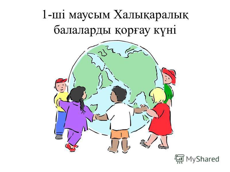 1-ші маусым Халықаралық балаларды қорғау күні