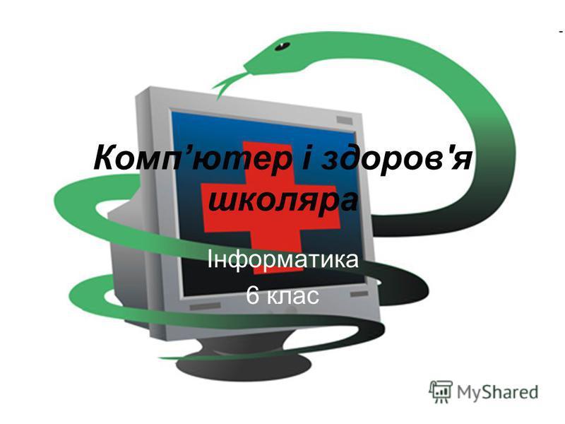 Компютер і здоров'я школяра Інформатика 6 клас