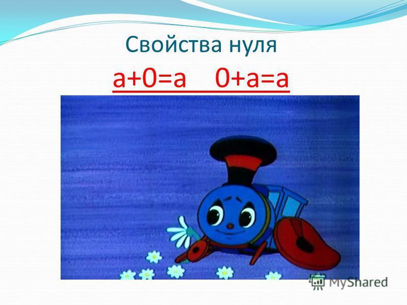 Свойства нуля а+0=а 0+а=а