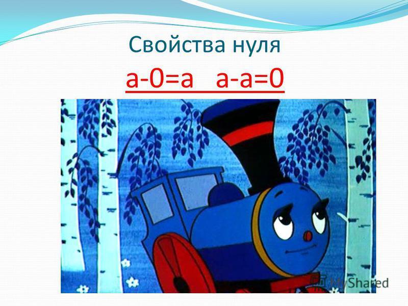 Свойства нуля а-0=а а-а=0