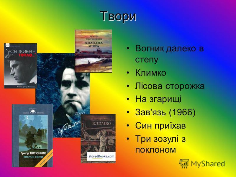 Твори Вогник далеко в степу Климко Лісова сторожка На згарищі Зав'язь (1966) Син приїхав Три зозулі з поклоном