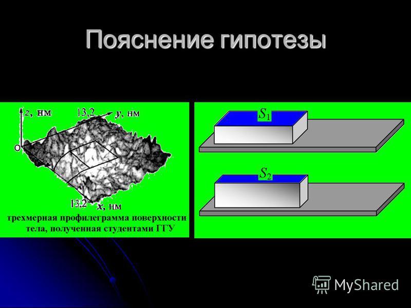 Пояснение гипотезы