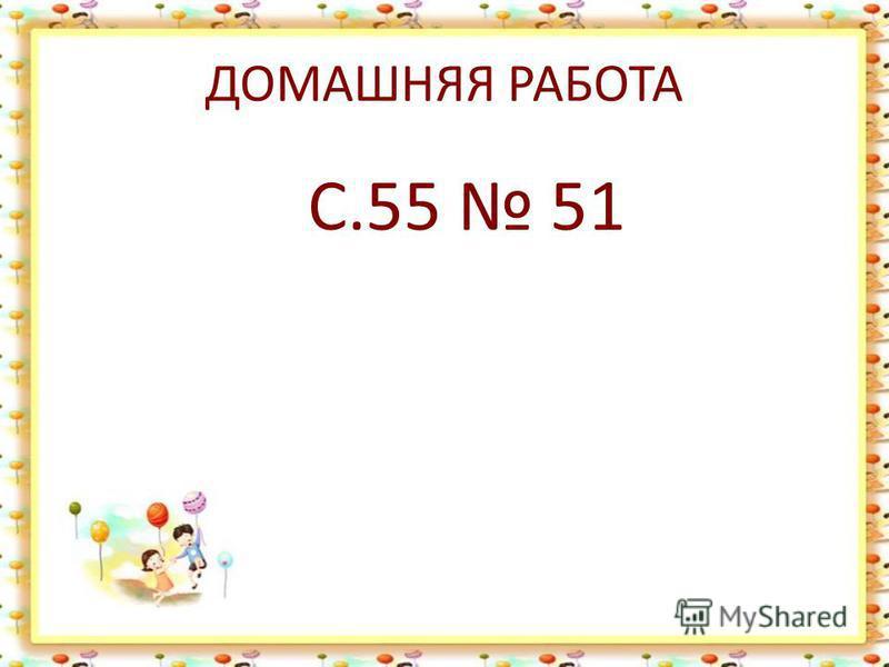 ДОМАШНЯЯ РАБОТА С.55 51