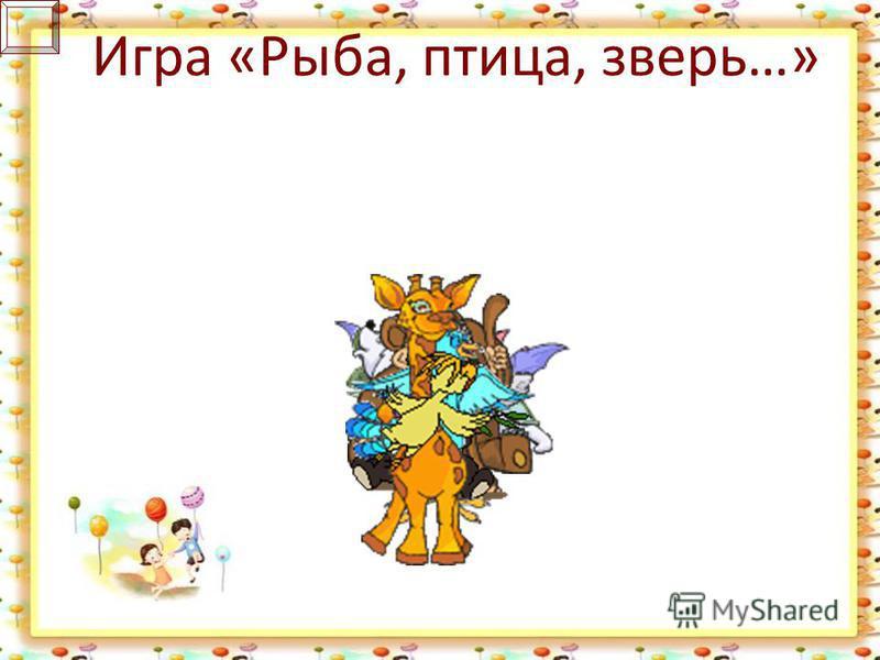 Игра «Рыба, птица, зверь…»