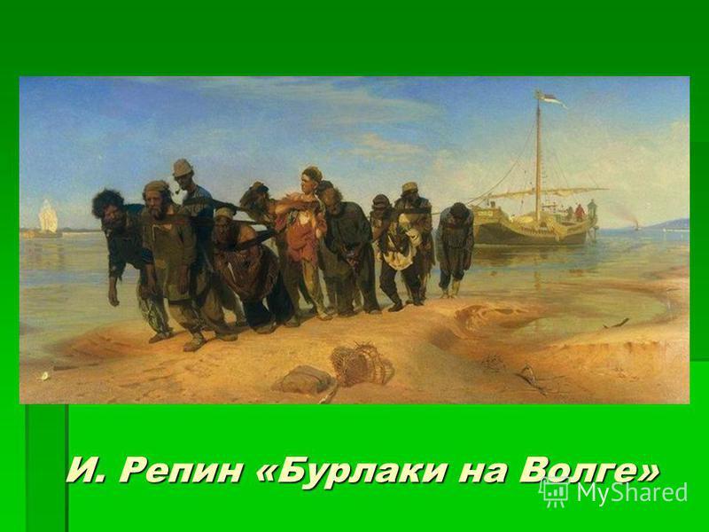 Как называется картина И. Репина? А. «Бурлаки на Жигулях» Б. «Бурлаки на Волге» В. «Бурлаки на Запорожце» Г. «Запорожцы на Оке»