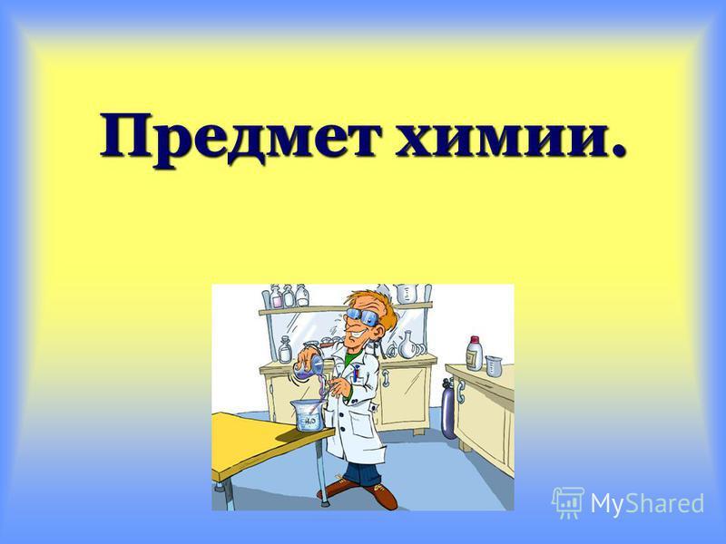 Предмет химии.
