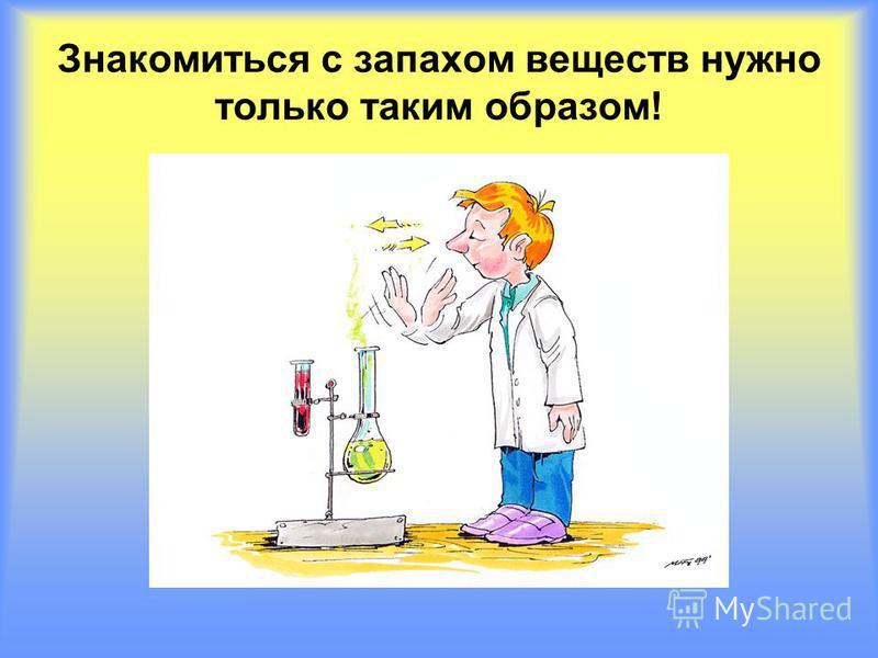 Знакомиться с запахом веществ нужно только таким образом!