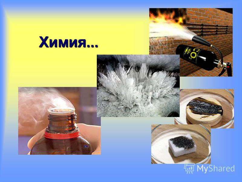 Химия...