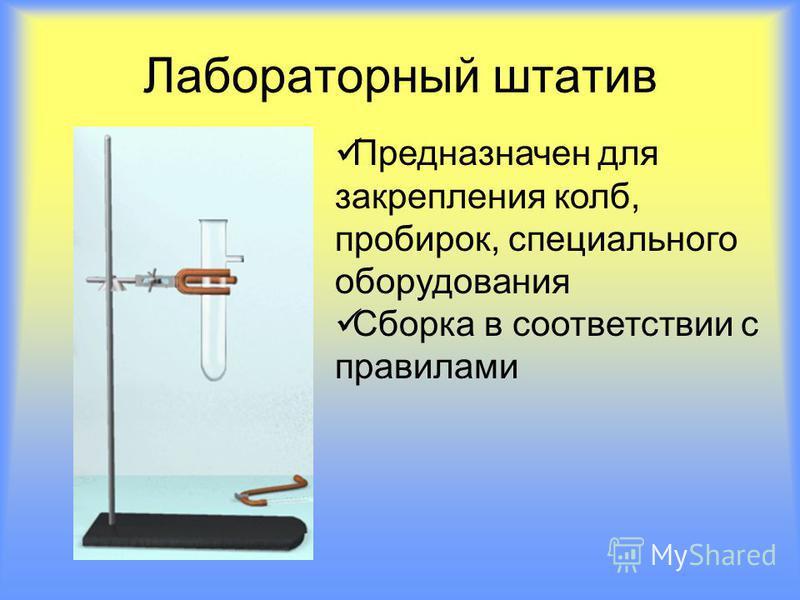 Лабораторный штатив Предназначен для закрепления колб, пробирок, специального оборудования Сборка в соответствии с правилами