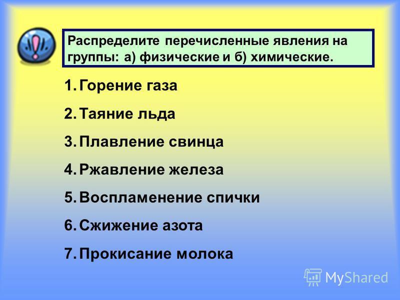 Распределите перечисленные явления на группы: а) физические и б) химические. 1. Горение газа 2. Таяние льда 3. Плавление свинца 4. Ржавление железа 5. Воспламенение спички 6. Сжижение азота 7. Прокисание молока