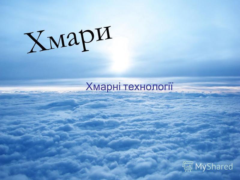 Хмари Хмарні технології
