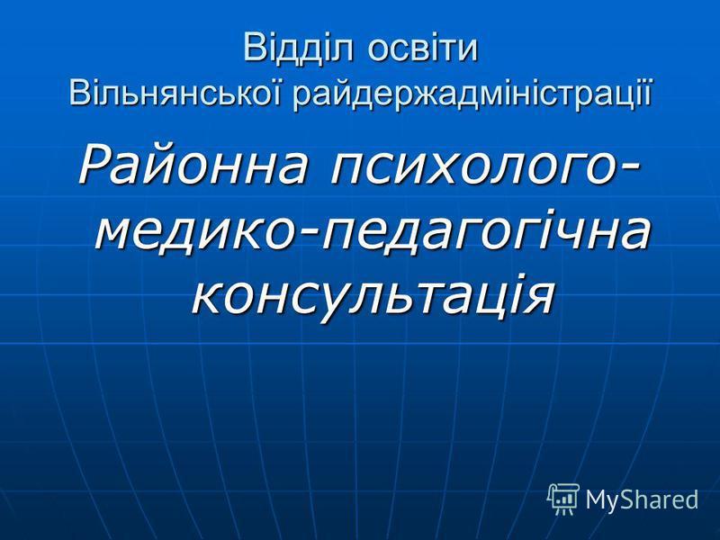 Відділ освіти Вільнянської райдержадміністрації Районна психолого- медико-педагогічна консультація
