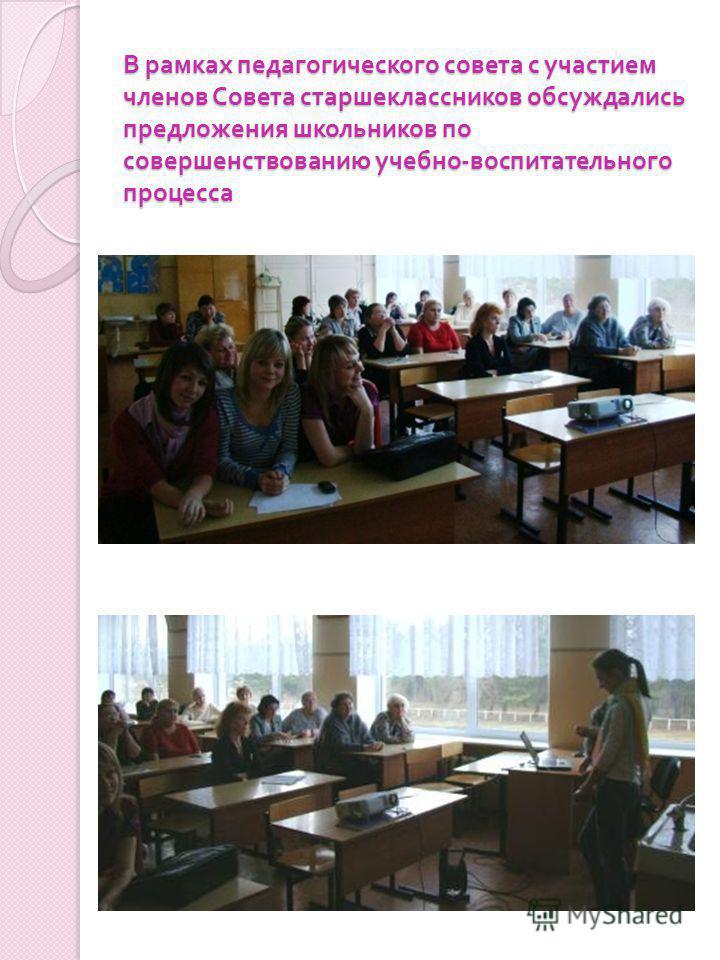 В рамках педагогического совета с участием членов Совета старшеклассников обсуждались предложения школьников по совершенствованию учебно - воспитательного процесса