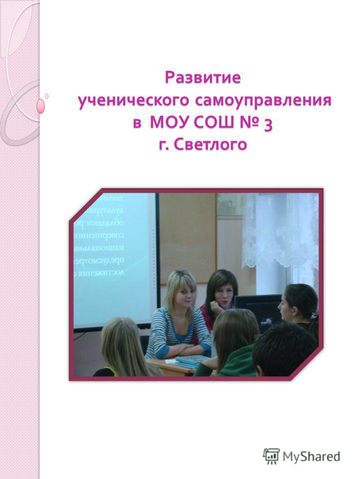 Развитие ученического самоуправления в МОУ СОШ 3 г. Светлого