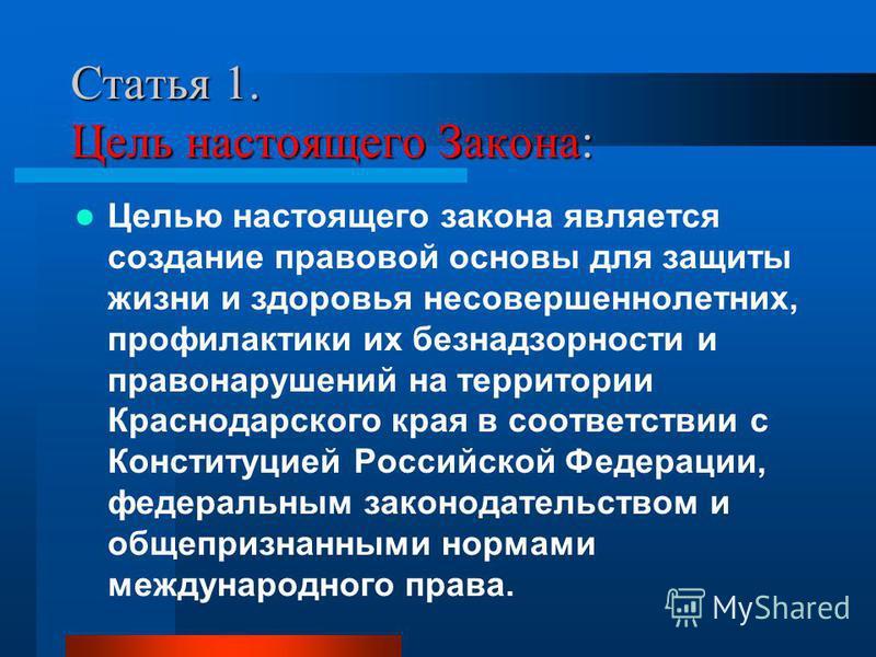 Приоритеты закона «О мерах по профилактике безнадзорности и правонарушений несовершеннолетних в Краснодарском крае».