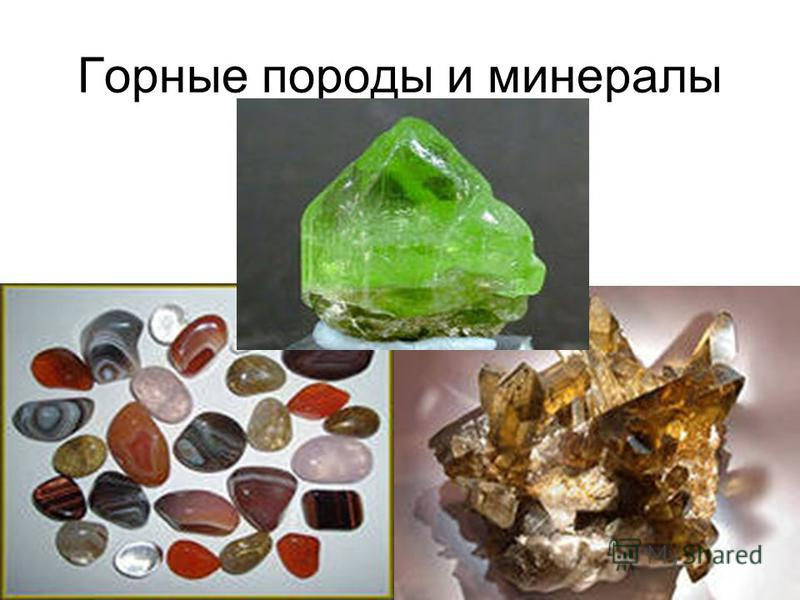 Горные породы и минералы