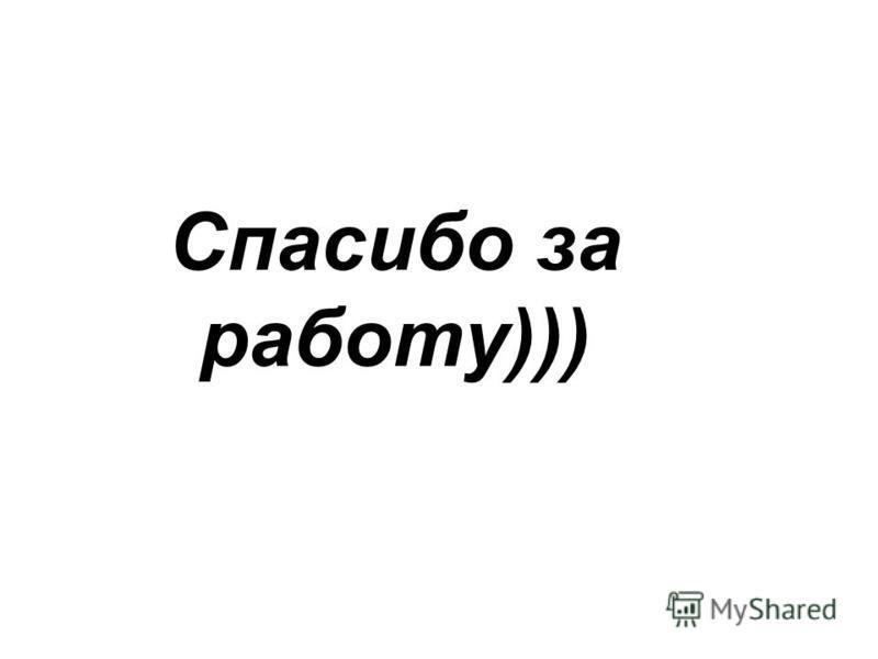 Спасибо за работу)))