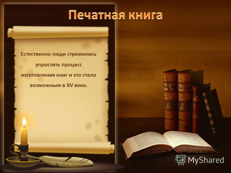 Естественно люди стремились упростить процесс изготовления книг и это стало возможным в XV веке.