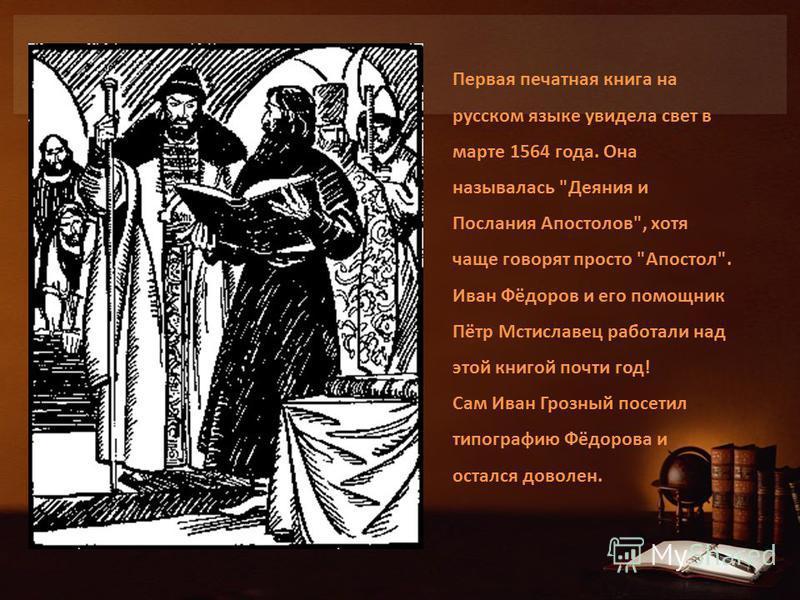 Первая печатная книга на русском языке увидела свет в марте 1564 года. Она называлась