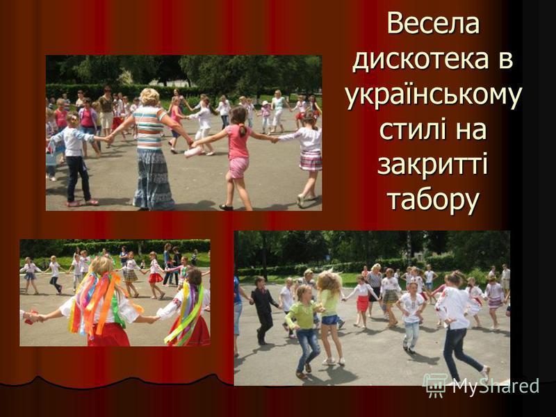 Весела дискотека в українському стилі на закритті табору