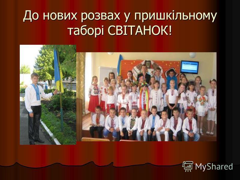 До нових розвах у пришкільному таборі СВІТАНОК!