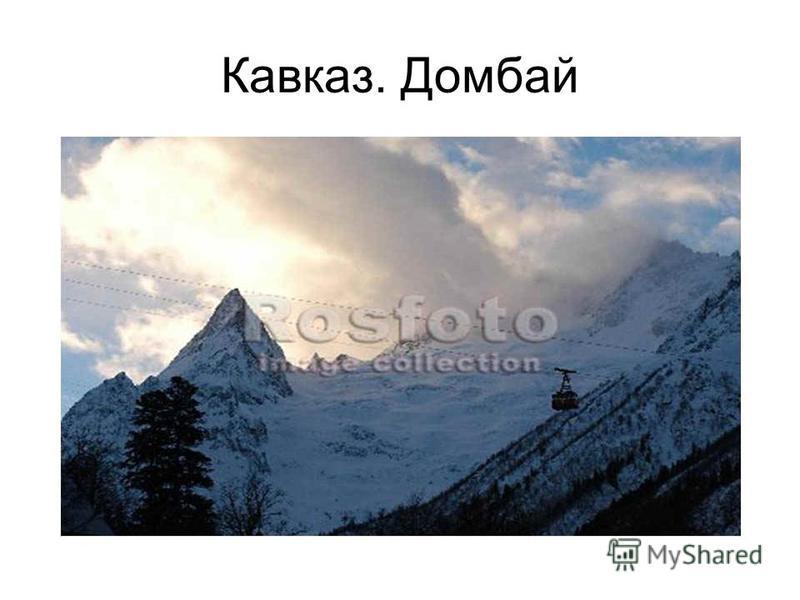 Кавказ. Домбай
