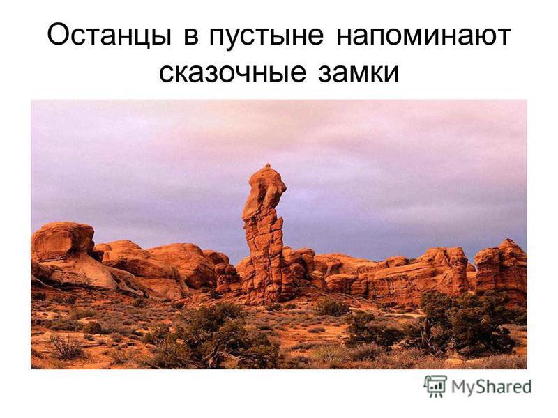 Останцы в пустыне напоминают сказочные замки