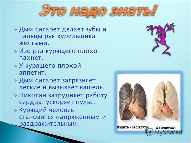 Никотин стимулирует курильщиков, помогает им проснуться по утрам и работать; Никотин дает курильщику приятное ощущение; Никотин действует как транквилизатор, помогает бороться со стрессом; Ритуал курения действует успокаивающе; Привычка курения ассоц