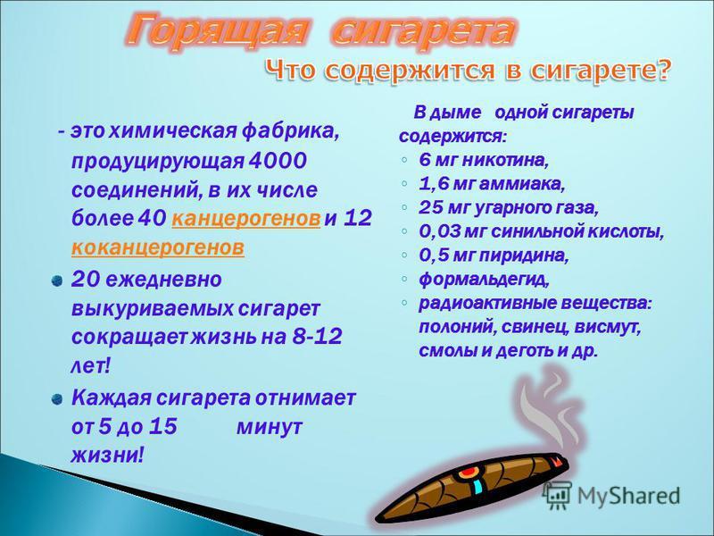 С 01.06.2013 года вступил в силу Федеральный закон 15-ФЗ от 23 февраля 2013 года « Об охране здоровья граждан от воздействия окружающего табачного дыма и последствий потребления табака », устанавливающий полный запрет на курение табачных изделий как