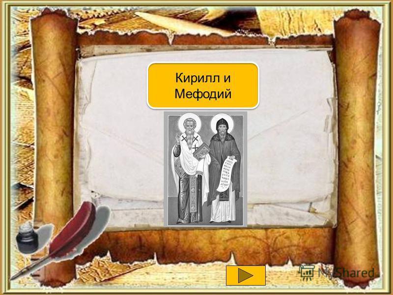 Создатели славянской азбуки Кирилл и Мефодий