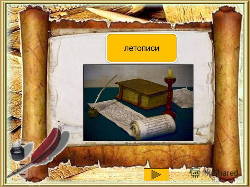 Записи событий русской истории летописи