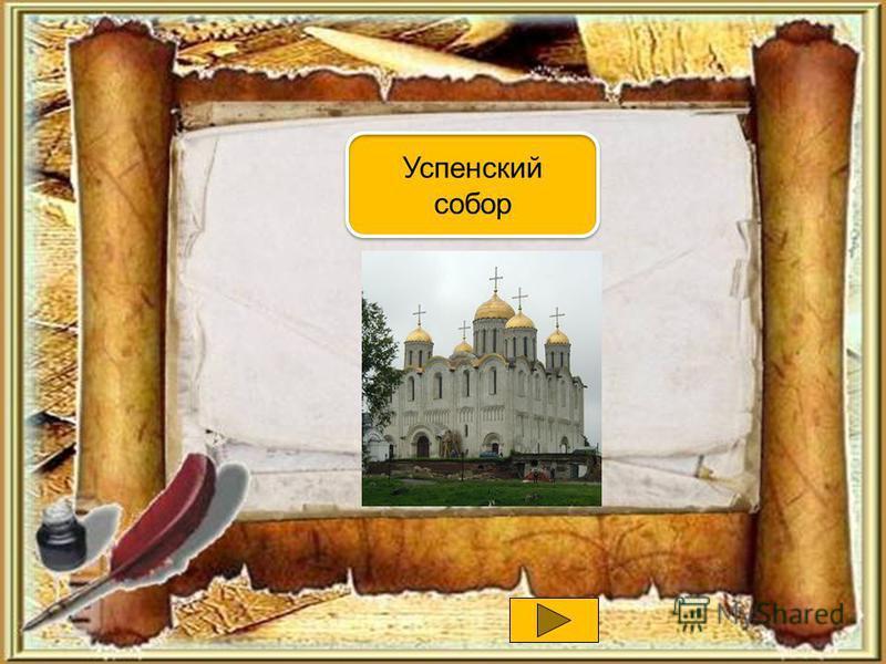 Главный храм г. Владимира Успенский собор