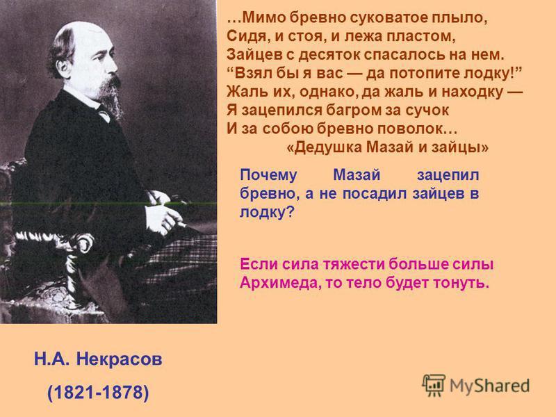 Л.Н. Толстой (1828 – 1910) Хотела галка пить. На дворе стоял кувшин с водой, а в кувшине была вода только на дне. Галке нельзя было достать. Она стала кидать в кувшин камушки и столько накидала, что вода стала выше и можно было пить. Из рассказа «Умн
