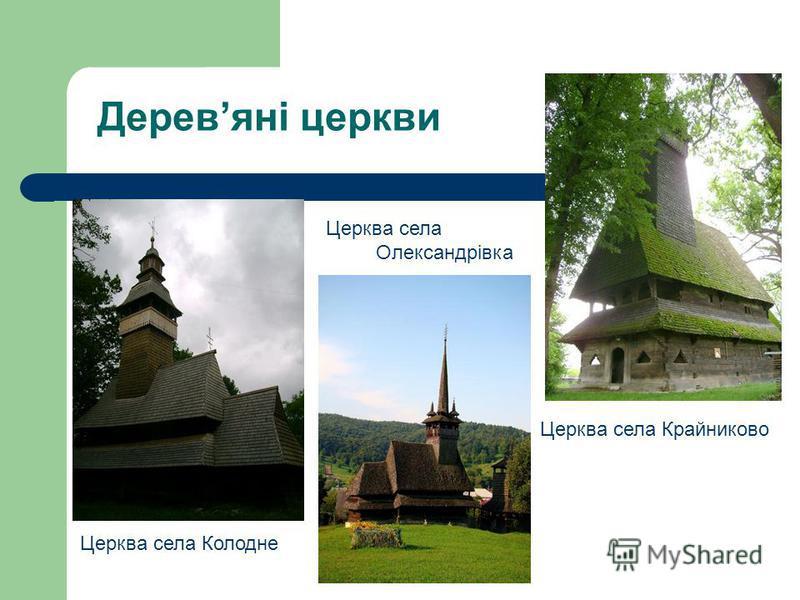 Деревяні церкви Церква села Крайниково Церква села Колодне Церква села Олександрівка