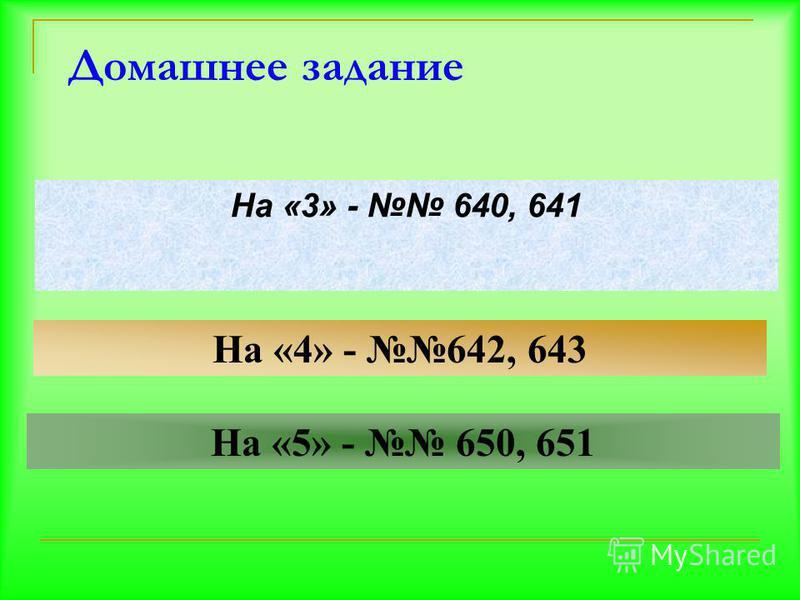 Дополнительные задания 1)Представьте трёхчлен в виде суммы двух двучленов: х² + 6 х +1 2)Представьте трёхчлен в виде разности двух двучленов: а² - а + 3