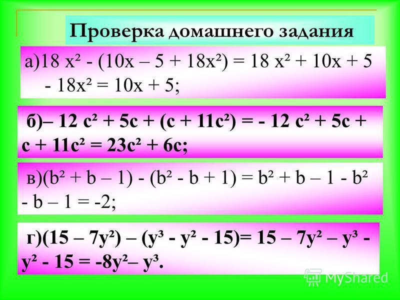 Сложение и вычитание многочленов НГОМОЛЕНЧ +/- НГОМОЛЕНЧ