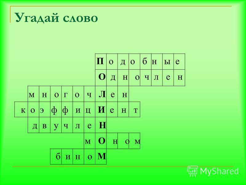 б)– 12 с² + 5 с + (с + 11 с²) = - 12 с² + 5 с + с + 11 с² = 23 с² + 6 с; в)(b² + b – 1) - (b² - b + 1) = b² + b – 1 - b² - b – 1 = -2; г)(15 – 7 у²) – (у³ - у² - 15)= 15 – 7 у² – у³ - у² - 15 = -8 у²– у³. а)18 х² - (10 х – 5 + 18 х²) = 18 х² + 10 х +