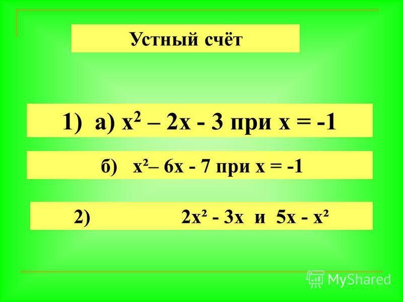 Степень многочлена 5 Многочлен стандартного вида Противоположный многочлен Многочлен 16 а²а²- 4 аbаb+ 3 аb·5bb²