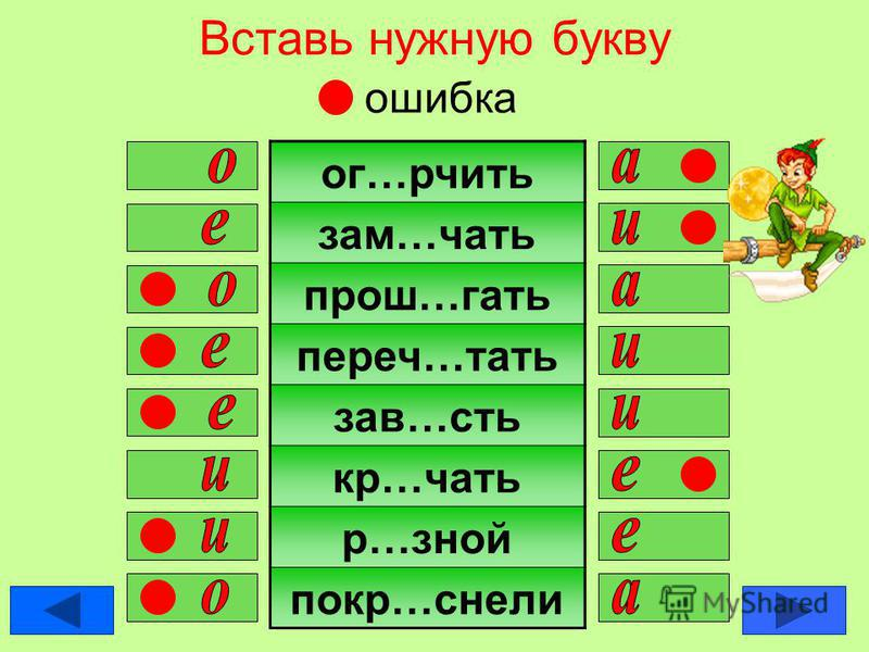 Вставь нужную букву ошибка ог…учить зам…чать прош…гать перечь…тать зав…сть кр…чать р…зной покер…сняли