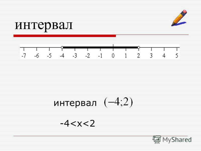интервал -4<x<2