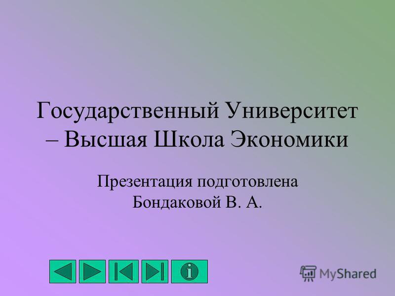 Государственный Университет – Высшая Школа Экономики Презентация подготовлена Бондаковой В. А.