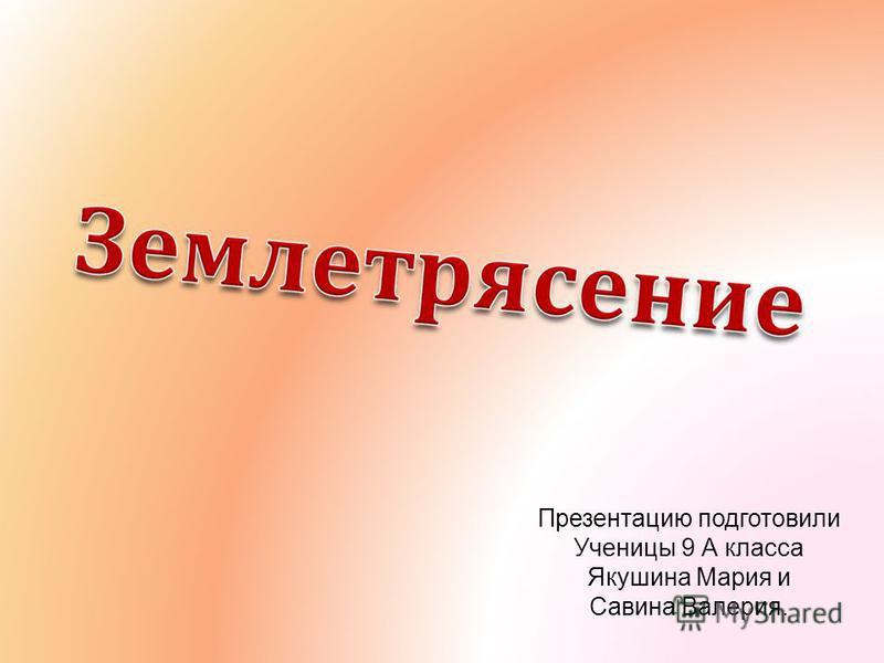 Презентацию подготовили Ученицы 9 А класса Якушина Мария и Савина Валерия.