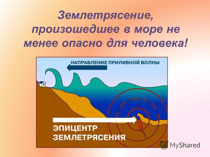 Землетрясение, произошедшее в море не менее опасно для человека!