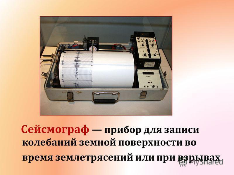 Сейсмограф прибор для записи колебаний земной поверхности во время землетрясений или при взрывах