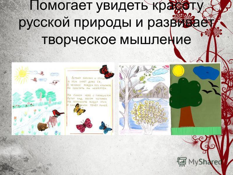 Помогает увидеть красоту русской природы и развивает творческое мышление