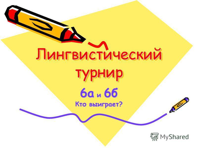 Лингвистический турнир 6 а и 6 б Кто выиграет?